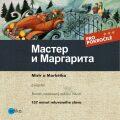 Master i Margarita - Michail Bulgakov, ...