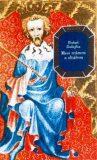 Mezi trůnem a oltářem - Bohuš Balajka
