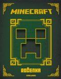 Minecraft Ročenka - Mojang