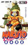 Naruto 14 -  Souboj stínů - Masaši Kišimoto