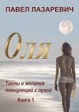 Olya. Touhy a tajemství - 1 - Pavel Lazarevič