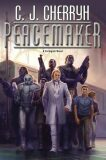 Peacemaker (Foreigner) - Carolyn Janice Cherryh