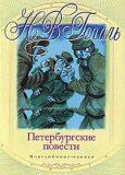 Peterburgskie povesti(Russian) - Nikolaj Vasiljevič Gogol