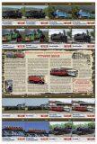 Pexeso Parní a jiné historické lokomotivy II - JUMPee
