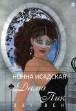 Piková dáma: 21. století - Nonna Isadskaya