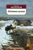 Podnjataja celina - Sholokhov Mikhail
