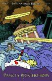 Pomsta říčního boha (SPQR VIII) - John Maddox Roberts