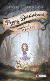 Poppy Borůvková, narozená v pondělí - Jennifer K. Brownová