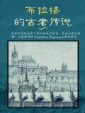 Pověsti staré Prahy - čínská mutace - Magdalena Wagnerová