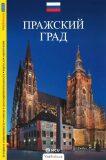 Pražský hrad - průvodce/rusky - Viktor Kubík