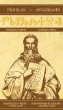 Proglas Antaukanto - Konštatýn Filozof sv. Cyril