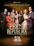 První republika III. řada - 4 DVD - Edice České televize