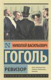 Revizor  - Nikolaj Vasiljevič Gogol