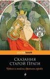 Skazaniya staroy Pragi - Adolf Wenig