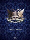 Škola dobra a zla Špeciálne vydanie - Soman Chainani