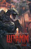 Strain 1 - Guillermo Del Toro, ...
