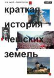 Stručné dějiny českých zemí (rusky) - Petr Čornej, Jiří Pokorný