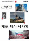 Stručné dějiny českých zemí (korejsky) - Petr Čornej, Jiří Pokorný