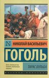 Taras Bulba (rusky) - Nikolaj Vasiljevič Gogol