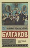 Teatralny roman - Michail Bulgakov