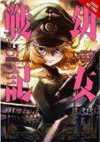 The Saga of Tanya the Evil, Vol. 1 (manga) - Carlo Zen