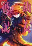 The Saga of Tanya the Evil, Vol. 4 (manga) - Carlo Zen