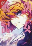 The Saga of Tanya the Evil, Vol. 5 (manga) - Carlo Zen
