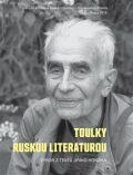 Toulky ruskou literaturou - Jiří Honzík