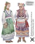 Tradiční bulharský oděv / Традиционно българско облекло - Angel Jankov, ...