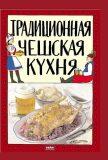 Tradiční česká kuchyně (rusky) - Viktor Faktor