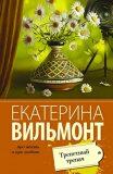 Trepetny trepach - Ekaterina Vilmont