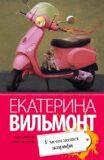 U menya zhivet zhirafa - Ekaterina Vilmont