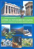 Učíme sa novogrécky jazyk - Ján Zozuľak, ...