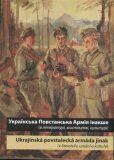 Ukrajins'ka Povstans'ka Armija inakše / Ukrajinská povstalecká armáda jinak - Národní knihovna ČR