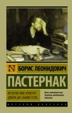 Vo vsem mne khochetsia doiti do samoi suti… - Boris Pasternak