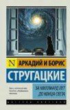 Za milliard let do kontsa sveta - Strugacky Arkadij, ...