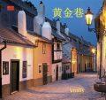 Zlatá ulička (Čínská verze) - Harald Salfellner