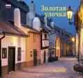 Zlatá ulička (Ruská verze) - Harald Salfellner