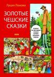 Zlaté české pohádky - rusky - Lucie Lomová